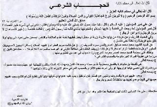 Mahdi Veil Letter